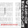 皇族の減少と日本人の減少、きっかけは同じGHQで、協力したのは日本の政治家とマスコミ