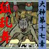 「大神」第十七章「狐乱舞」火曜GAMEs