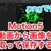 【Motion5】動画からpng画像を保存する方法 フレームを切り取る