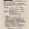 アタック25 の予選会に当選したぞ!!!