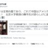 「コロナは生物兵器」北京大学教授陳平氏が誇らしげに語る 2021年5月23日