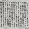 マスコミの倒閣運動に勝った安倍政権~10・22は歴史的な総選挙だ!!