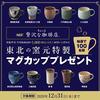 AGF|東北の窯元特製マグカッププレゼント