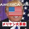 関西発ロックバンドAMERICA-JIN 2ndフルアルバム「メリケン大革命」全曲レビュー