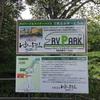 『RVパーク ゆーとろん水神の湯』利用レポート(^^)