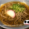 阪急そば若菜のかけそばがなんと美味しかったこと…。