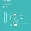 【読書99冊目:『大人の教養としての アート入門 (スマート新書)』(山内宏泰)】