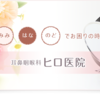 高田馬場『耳鼻咽喉科 ヒロ医院』は超優しかったよ!WEB予約で待ち時間もミニマム!