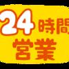 24/365の銀行サービス