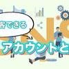 【SNS集客】お客様が集まるアカウントの特徴とは...?