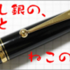 【万年筆・インク】妻のねこ日記・2020年03月第4週!【猫イラスト】