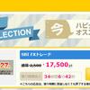 SBI FX 口座開設+1万円以上入金+1取引で17500円獲得の案件が出ています!