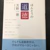 苫野一徳著『ほんとうの道徳』を読みました。