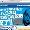 悩み…デジタルWOWOW切替キャンペーン | スカパー!HD