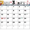 我が家の3月の家計簿を公開!