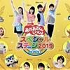 【セトリ】「おかあさんといっしょスペシャルステージ」が2019年9月23日(月・祝)に放送!