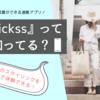 【自宅で試着ができる通販】プロのコーディネートを体験できる『pickss』|試着サービスが便利すぎる!