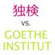 【徹底比較】独検とゲーテ・インスティテュートのドイツ語検定、便利な資格はどっち?