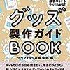 6月26日+『週刊メダロット通信』79週目が更新