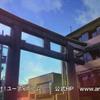 【2015年舞台探訪報告】TVアニメ「響け!ユーフォニアム」第八回・おまつりトライアングル 宇治舞台探訪(Bパート前編)【2015年5月27日】