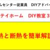 ホームセンター豆知識!ステイホームDIY教室33【遮熱と断熱を簡単解説!】