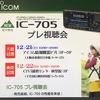 無線:IC-705プレ視聴会に行ってきました・・・
