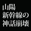 財務省はきっと西日本豪雨を自分達の責任逃れに使う。