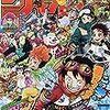 週刊少年ジャンプ2020年04-05合併号 感想