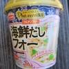 【カップ麺】グルテンフリー&低カロリー!Pho・ccori気分 海鮮だしフォー♪