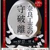 奈良に伝わる工芸の素晴らしさを紹介【なら工藝館「奈良工芸フェスティバル2018  ~守・破・離~」】(奈良市)