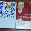 本2冊無料でプレゼント!(3509冊目)