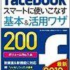 改訂します! できるポケット Facebook スマートに使いこなす基本&活用ワザ 200