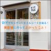 【DIY】タイルシールの実店舗に行ったらメリットしかなかった。