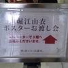 堀江由衣ポスターお渡し会(東京①)