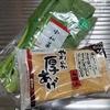 約200円でできた!!小松菜と厚揚げの簡単レシピ(^^♪