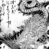 百鬼夜行#2〜時代が生んだ怪鳥〜