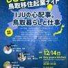 しごとバー 鳥取移住起業ナイトに出ます
