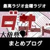金曜ラジオ最高ラジオまとめ!ダサワード大辞典スペシャル!