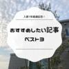 【箸休め記事】新居1年経過!みんなにオススメしたい記事ベスト3