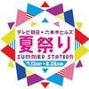 六本木ヒルズ テレ朝 サマステ2019