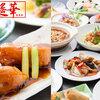 北新地の本格中華料理店「遙華」|ランチコースで名物料理を一度に味わえる!