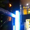 出張で名古屋のドーミーインExpressに宿泊したのでので口コミ的レビューで感想をお伝えしたい