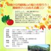 10月6日農コン@岐阜県飛騨高山