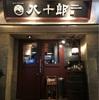 MIKAベログ(東京ワインバル 八十郎@築地)