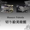 動画 Masayo Fukuda 切り絵美術館 VOL.1