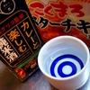 カレーと楽しむ純米酒と残波ホワイト