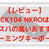 【レビュー】CK104 NKROはコスパの高いおすすめゲーミングキーボード