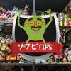 ソフビTips8 / 転倒防止にひっつき虫(ミュージアムパテ)は使えるか?