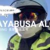 隼バイクで行く一人旅!長野県佐久市(冬の道/前編)