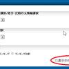 CDiT for Webにおいて、情報毎の削除ができるようになりました